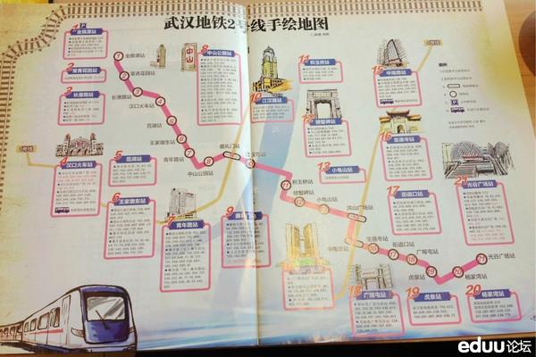 武汉地铁2号线手绘地图