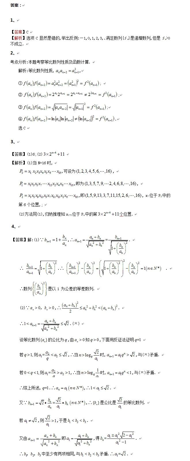 高三答案3-7.jpg
