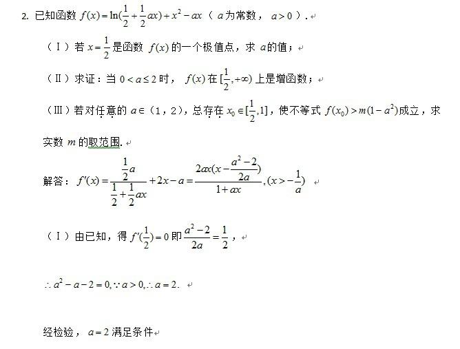 高三答案4-123.jpg