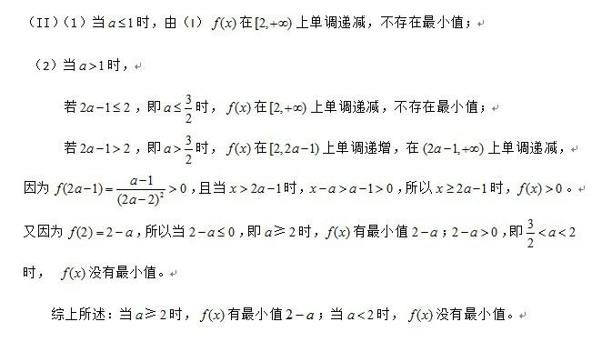 高三答案4-122.jpg