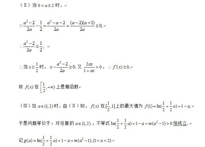高三答案4-124.jpg