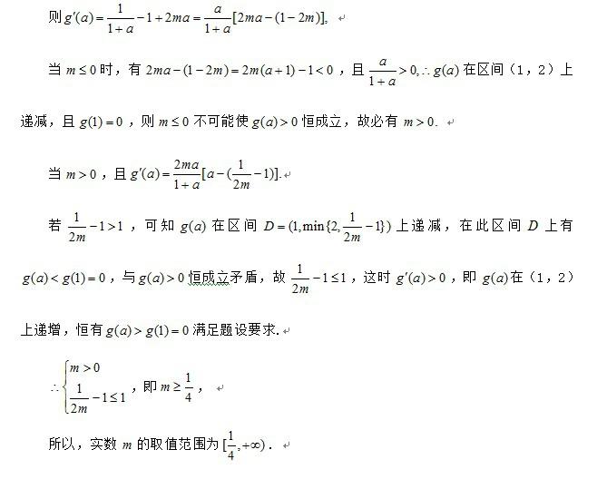 高三答案4-125.jpg