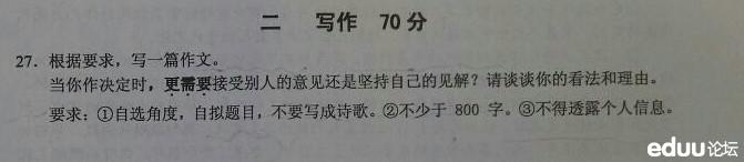初中语文材料分析题
