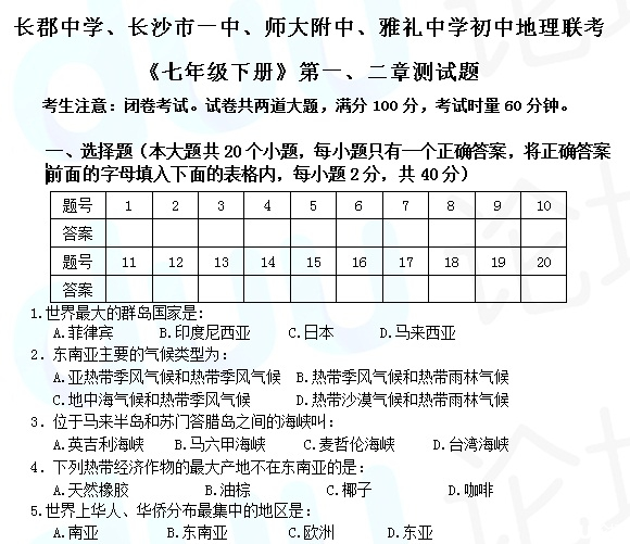 2012年长沙四大名校上册初中联考七年级地理初中的期中v名校如何成绩查询查图片