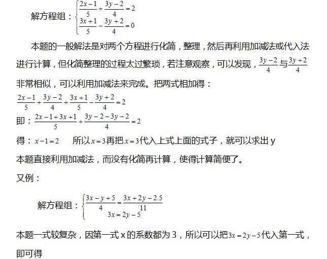 """解二元一次方程组的""""终极三板斧""""系列一:必杀技"""