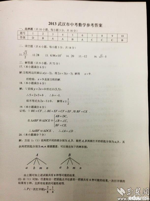 2013年武汉中考数学试卷标准答案