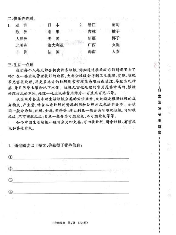 3学年度杏花岭区第二学期期末v学期三年级思品江苏希望小学图片