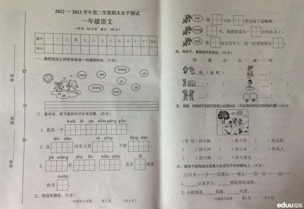 郑州市2012-2013学年第二学期期末考试一年级