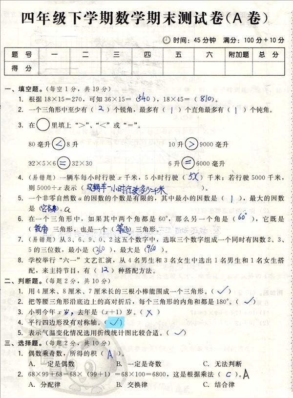 {四年级第一学期期末抽考数学试卷}.