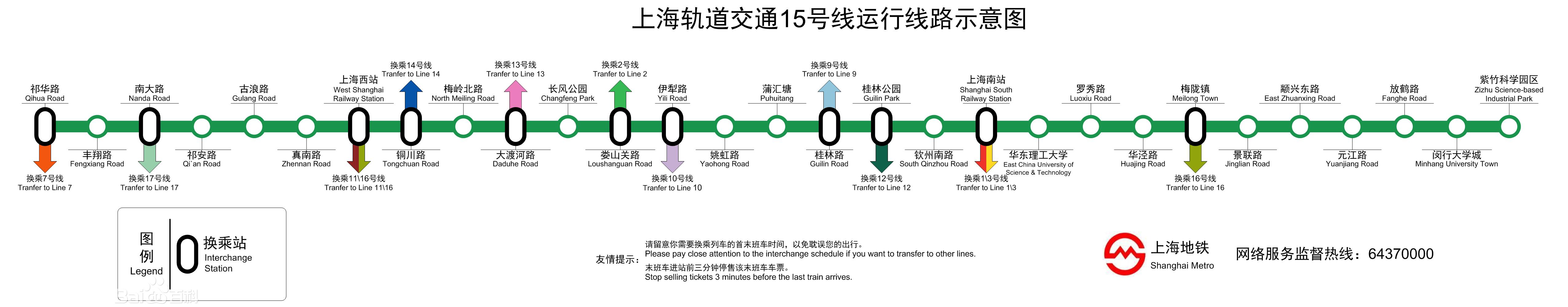 com 吴江地铁4号线开通时间-吴江地铁4号线时间表/上海地铁17号线 .