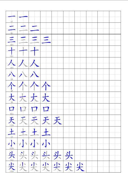 师的笔顺笔画顺序图-一年级语文上册笔顺