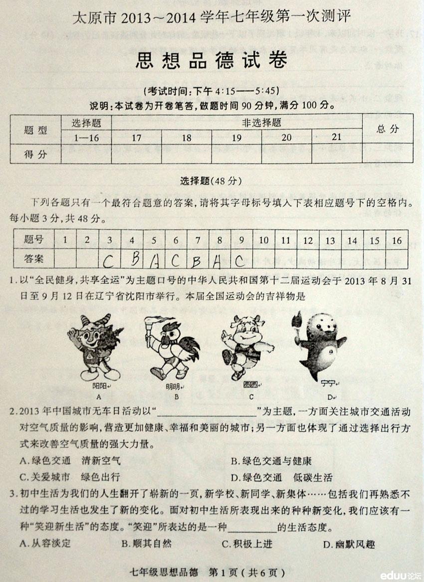 ... 2014学年初一年级政治期中试题 第一次测评 太原试题资料 太原家长...