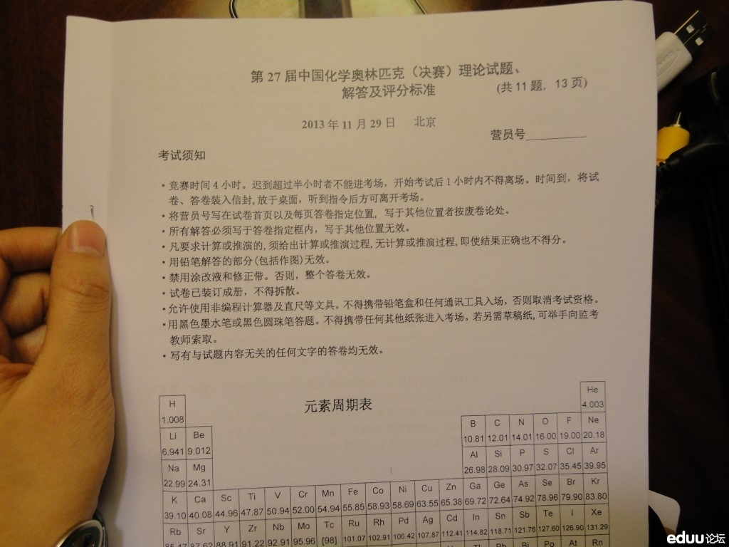 展板,清华大学据说已经开始逐个约谈各省份代表队老师,北大握着试卷