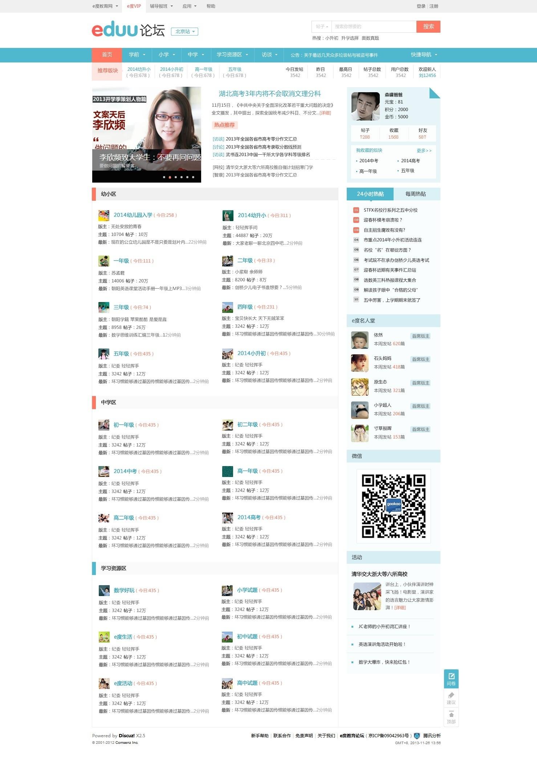新版首页示意图(北京).jpg