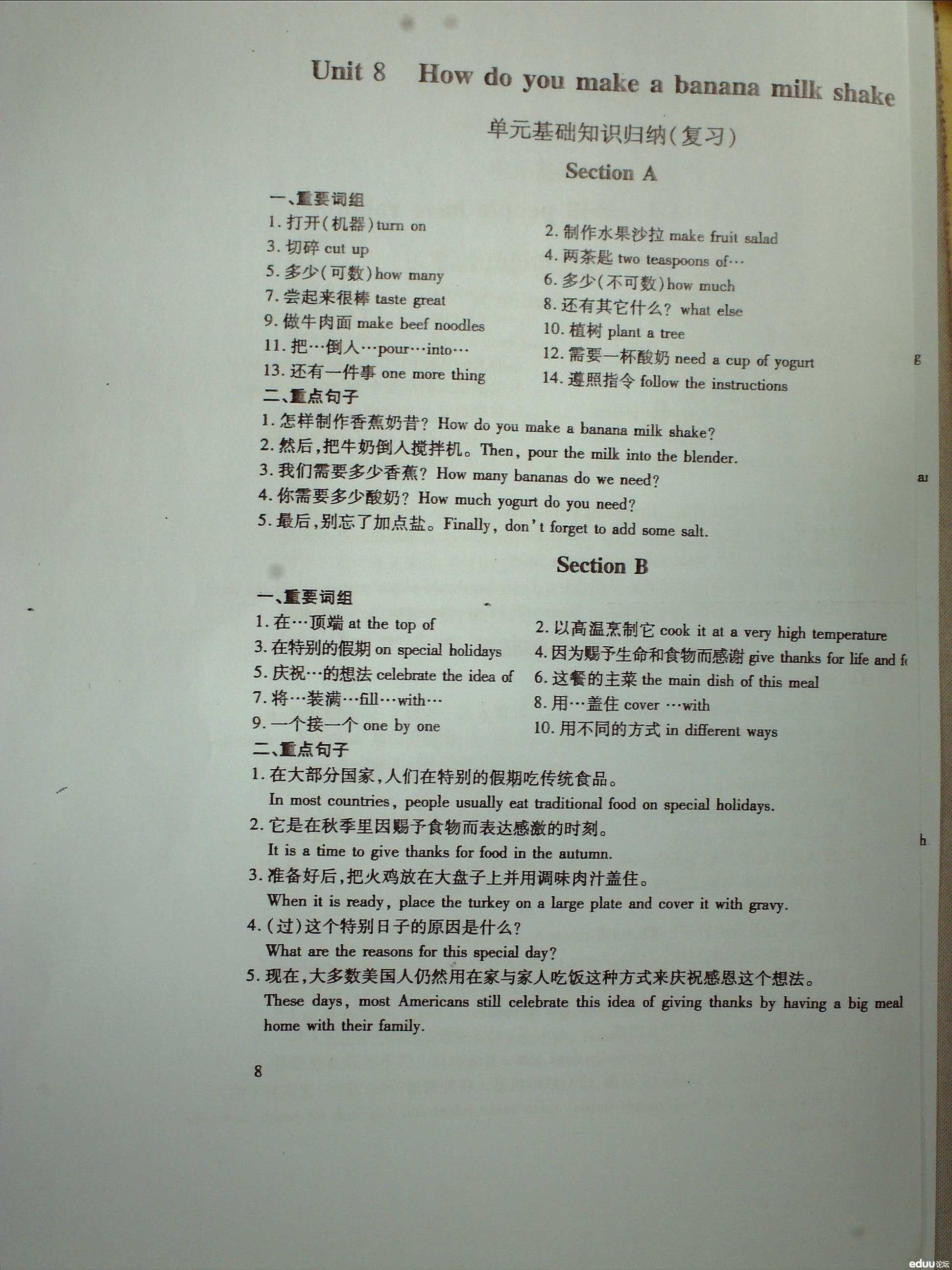 初二年级上学期英语期末考试知识点总汇