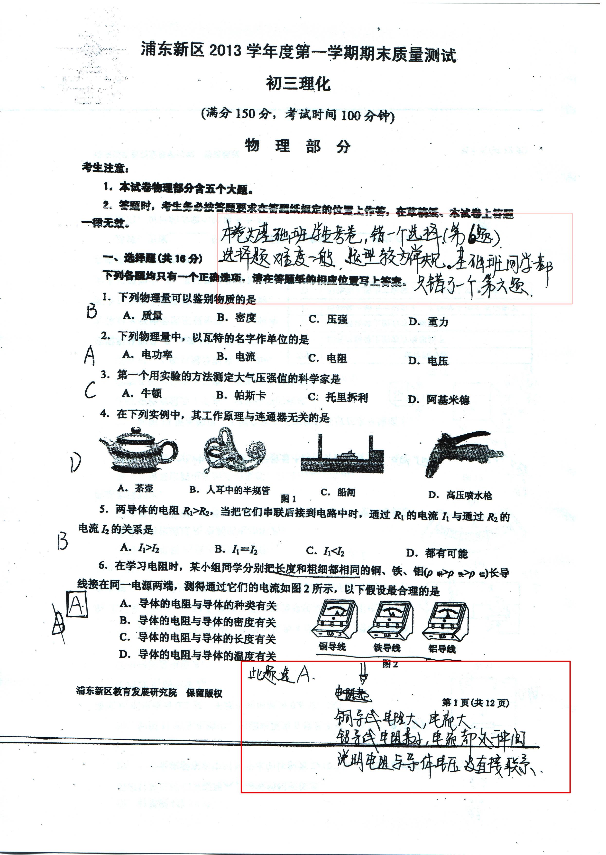 上海2014年中考物理一模分类汇编 故障电路
