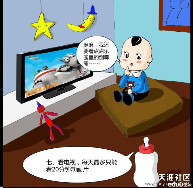 不让宝宝当 熊孩子 重庆家长的 漫画家规图片