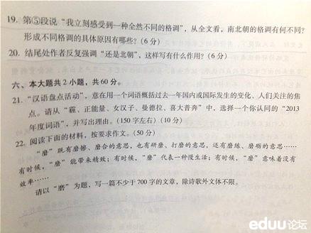 汉语 作文