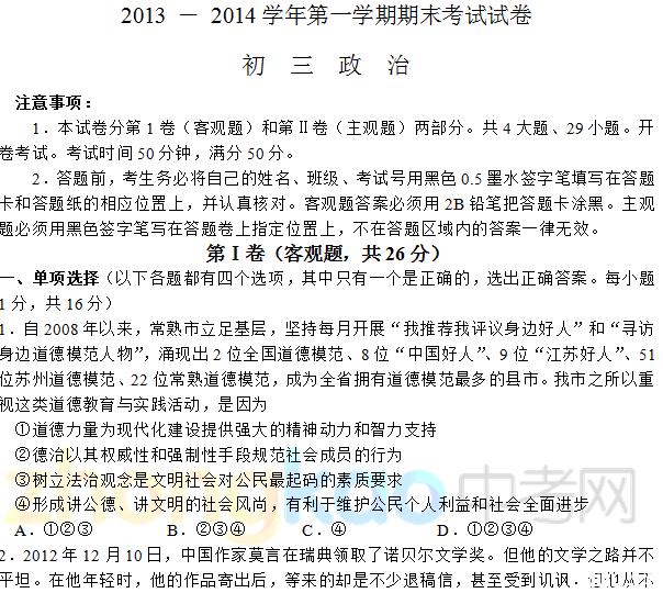 ...年第一学期初三政治期末试题及答案 苏州试题资料 苏州家长帮社区