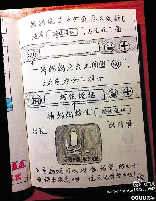 小伙为爸妈手绘微信使用说明书——满满的都是爱啊!