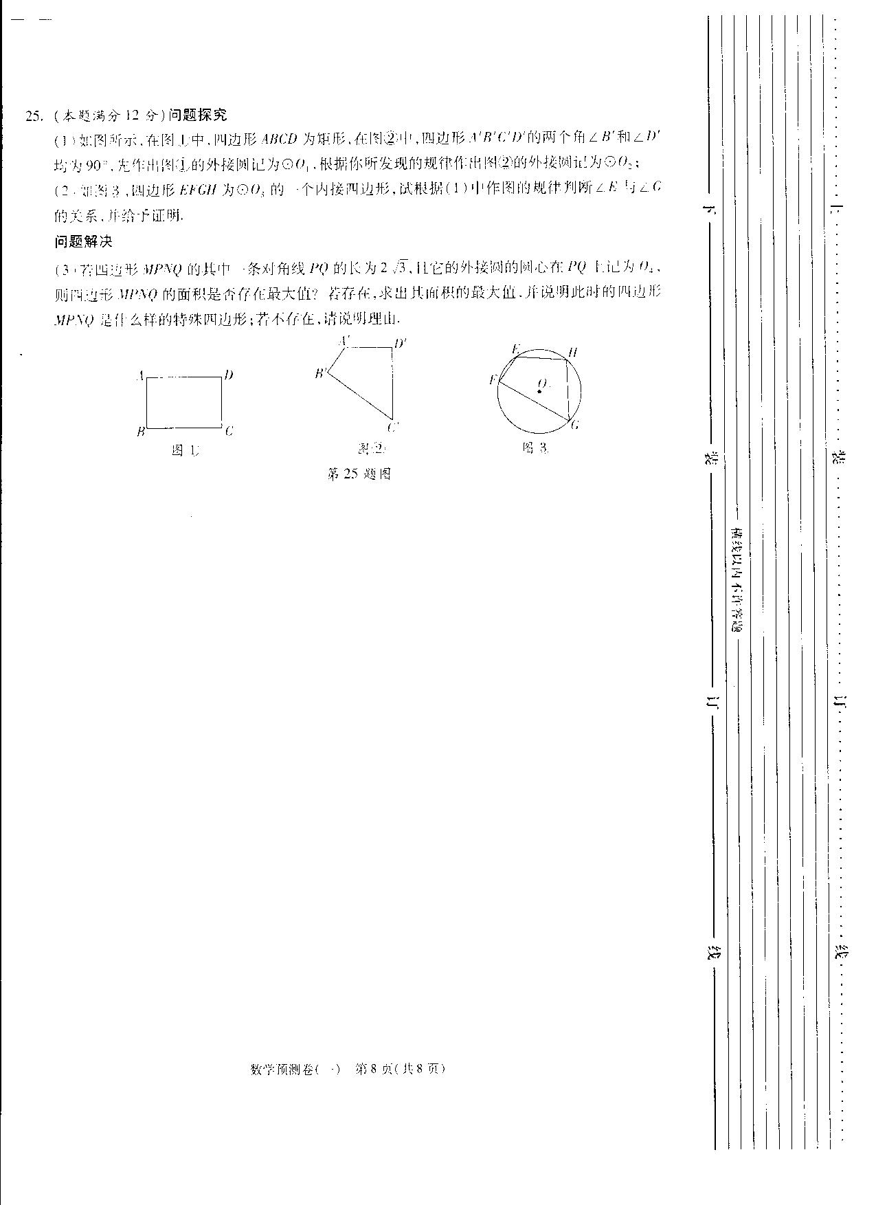 中考平面设计图