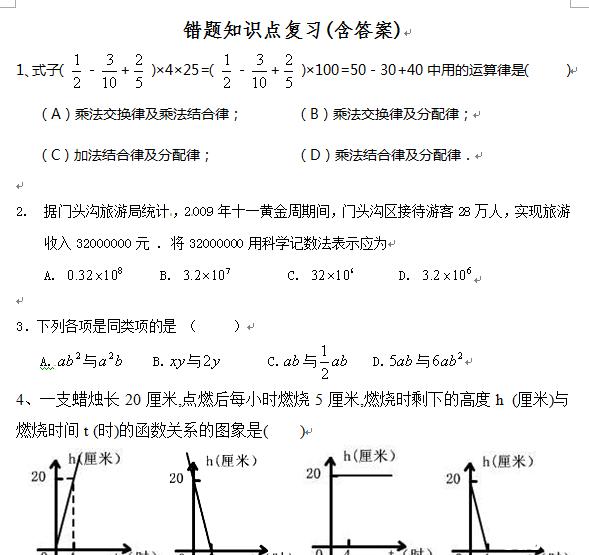 初一数学上册错题知识点复习(含答案)