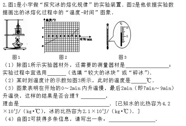 中考物理电学实验题_电学仪器_生物电学_生活中的物理