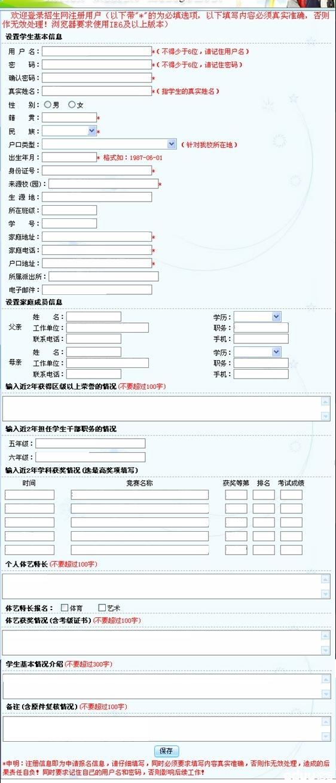 2013年树人小升初网上报名流程指南