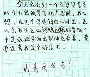 【小学生搞笑作文20篇】玛雅作文