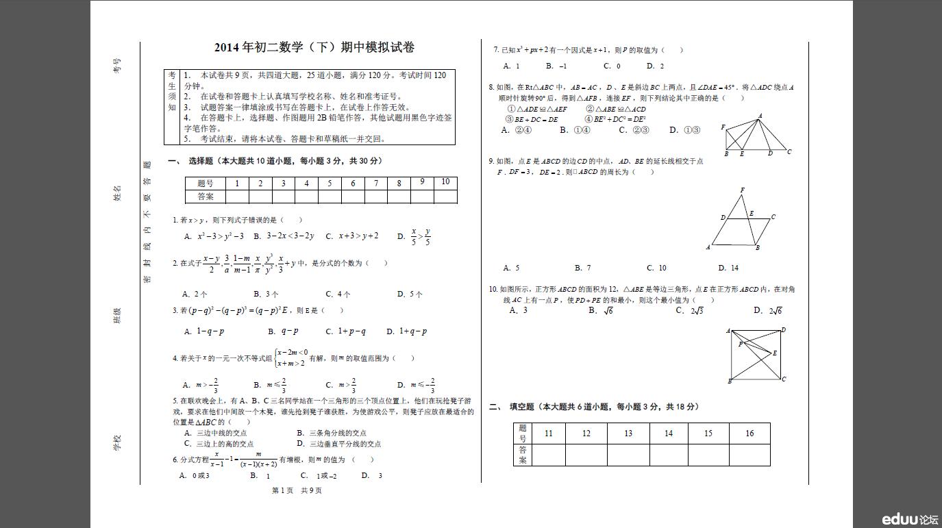 初二年级 69 【期中考题】八下数学期中考试