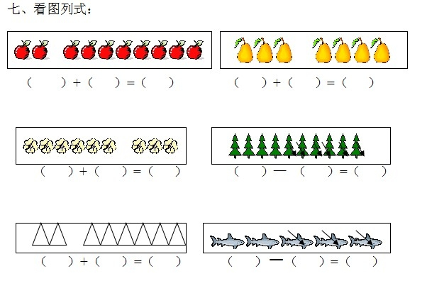 幼儿学前班数学试题,适合大班的孩子练一练