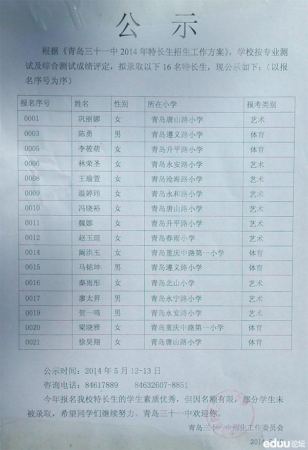 青岛31中2014年特长生拟录取名单公示