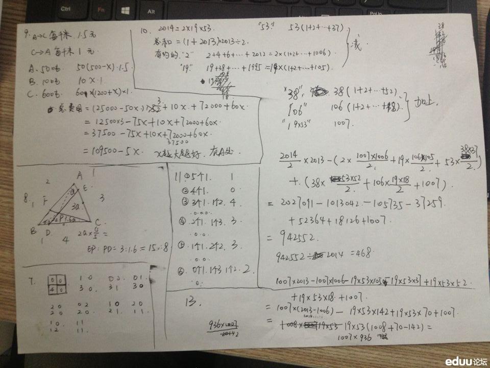 数学题解题初中大全河南图片