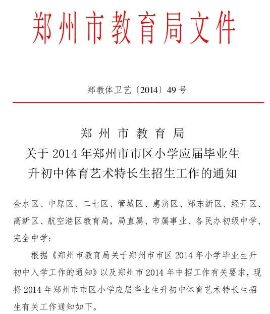 2014郑州小升初特长生物理及民办初中辅导计初中1老师焦作市1政策对招生找图片