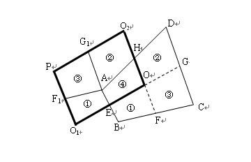 四边形怎么拼成平行四边形