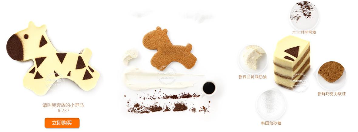 """在网上找到了米卡米卡""""奔放的小野马""""慕斯蛋糕,因为今年是马年更盼望"""