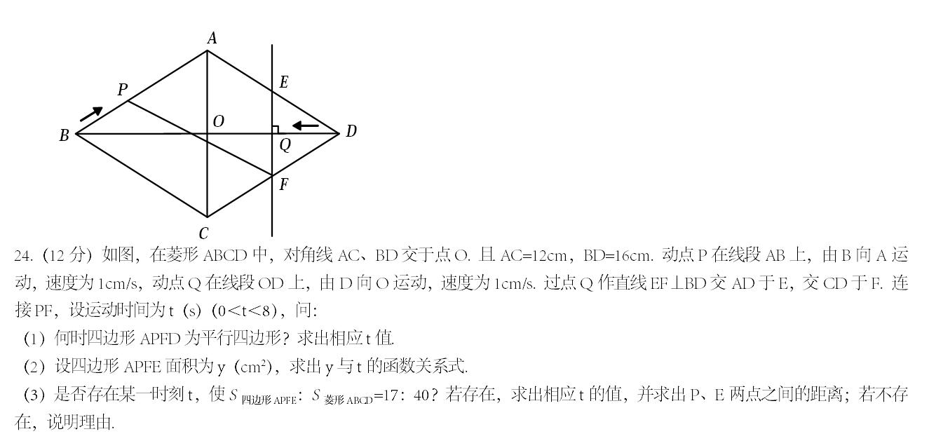 2014青岛中考数学24题动点真题(答案已更新)