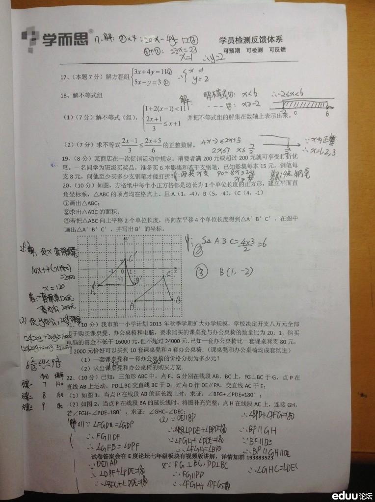 姚秉琳数学试卷,刘亮老师已批改分析图片