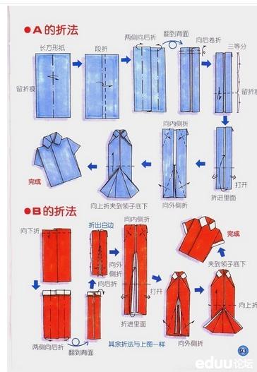 折纸柜子的步骤图解