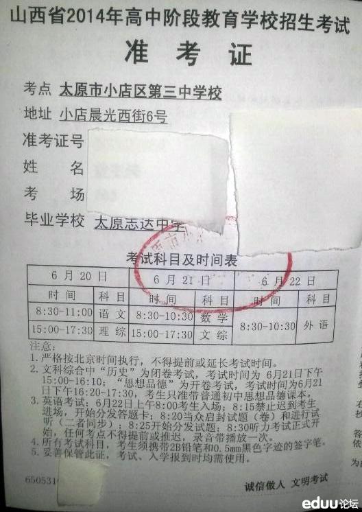 【中考送v考生】为2014加油考生中考!高中分数线鄱阳图片