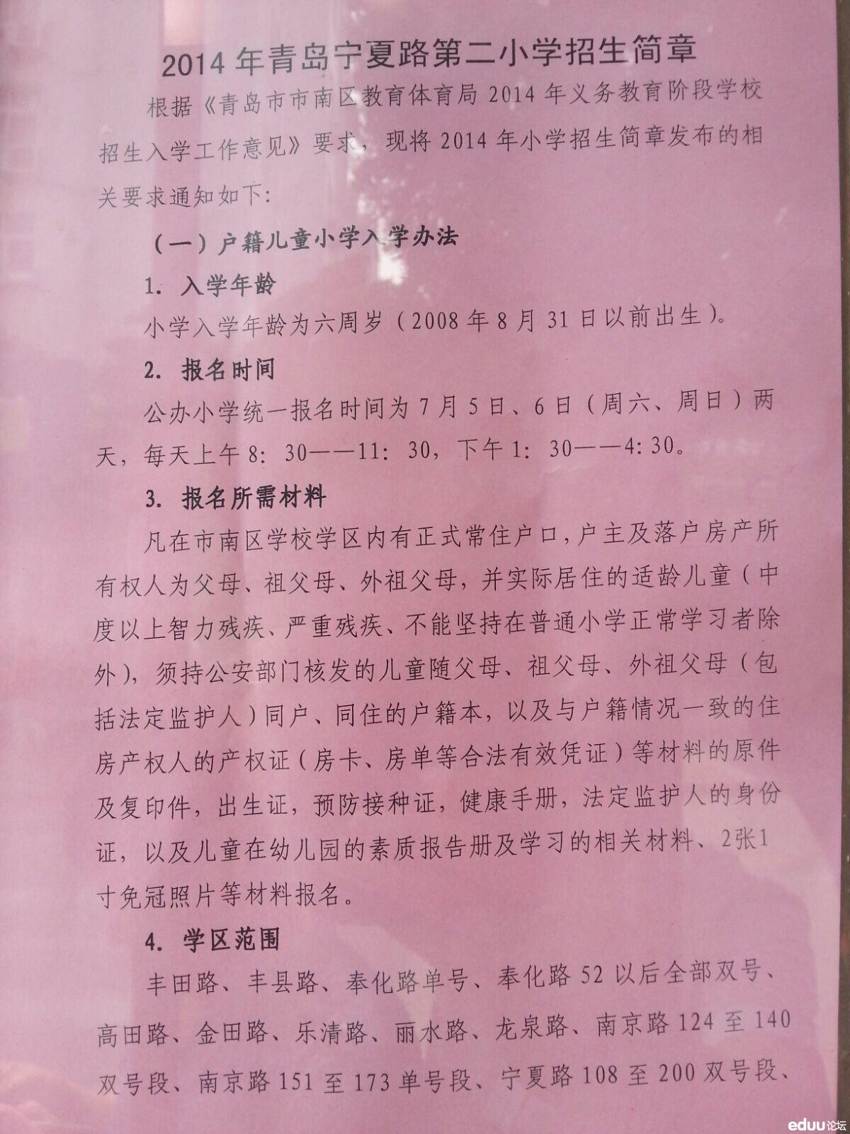 青岛宁夏路第二小学招生简章