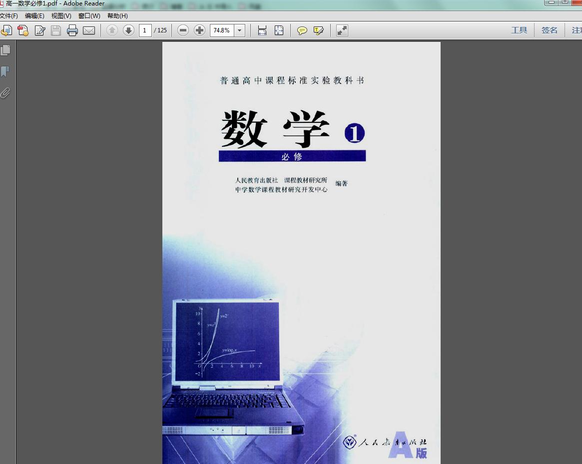 人教版高一数学必修1电子课本分享