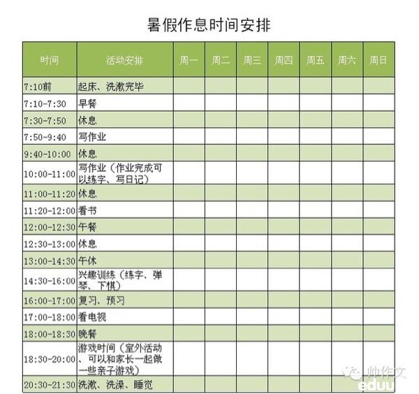 暑假期间作息时间表