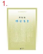 傅雷家书.png
