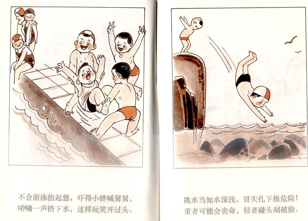 幼儿上下楼梯安全教育图片卡通