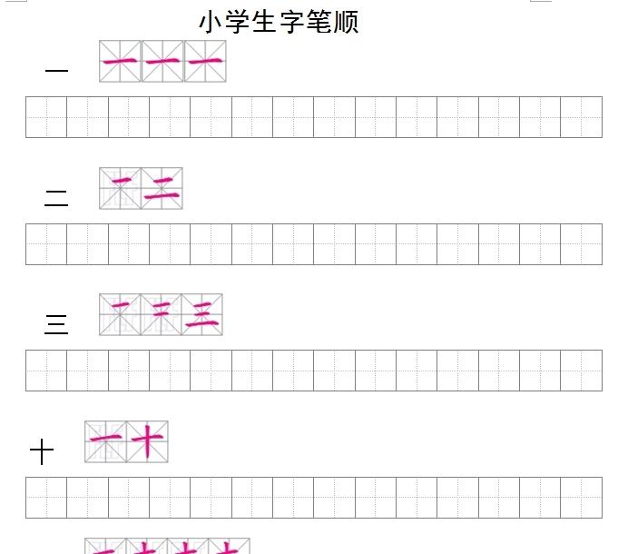戴的笔顺笔画顺序图-级上册会写生字笔顺,带表格练习下载