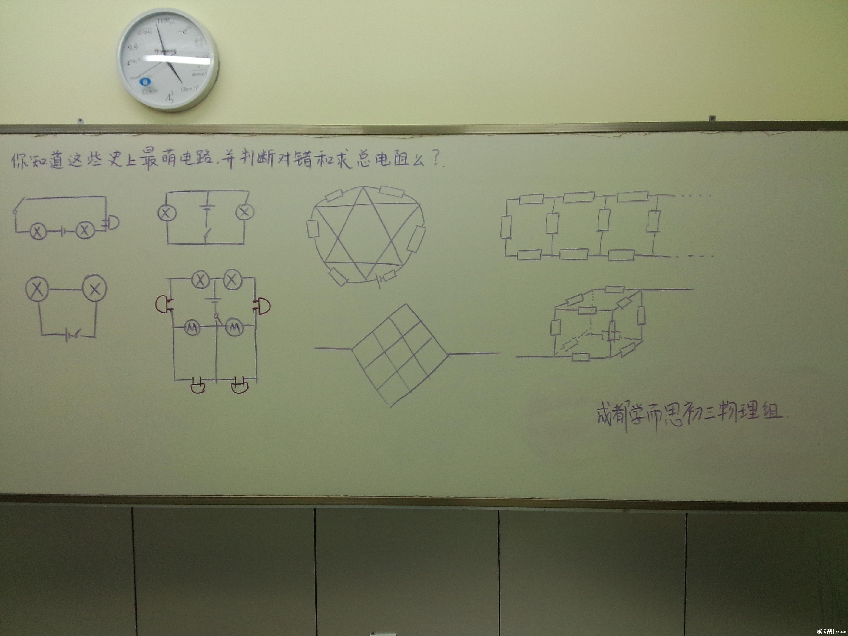 初三物理备课.jpg