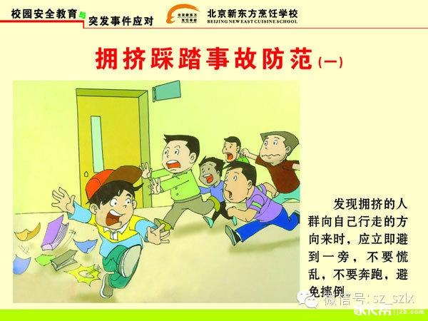 拥挤踩踏事故防范,做好孩子的安全工作