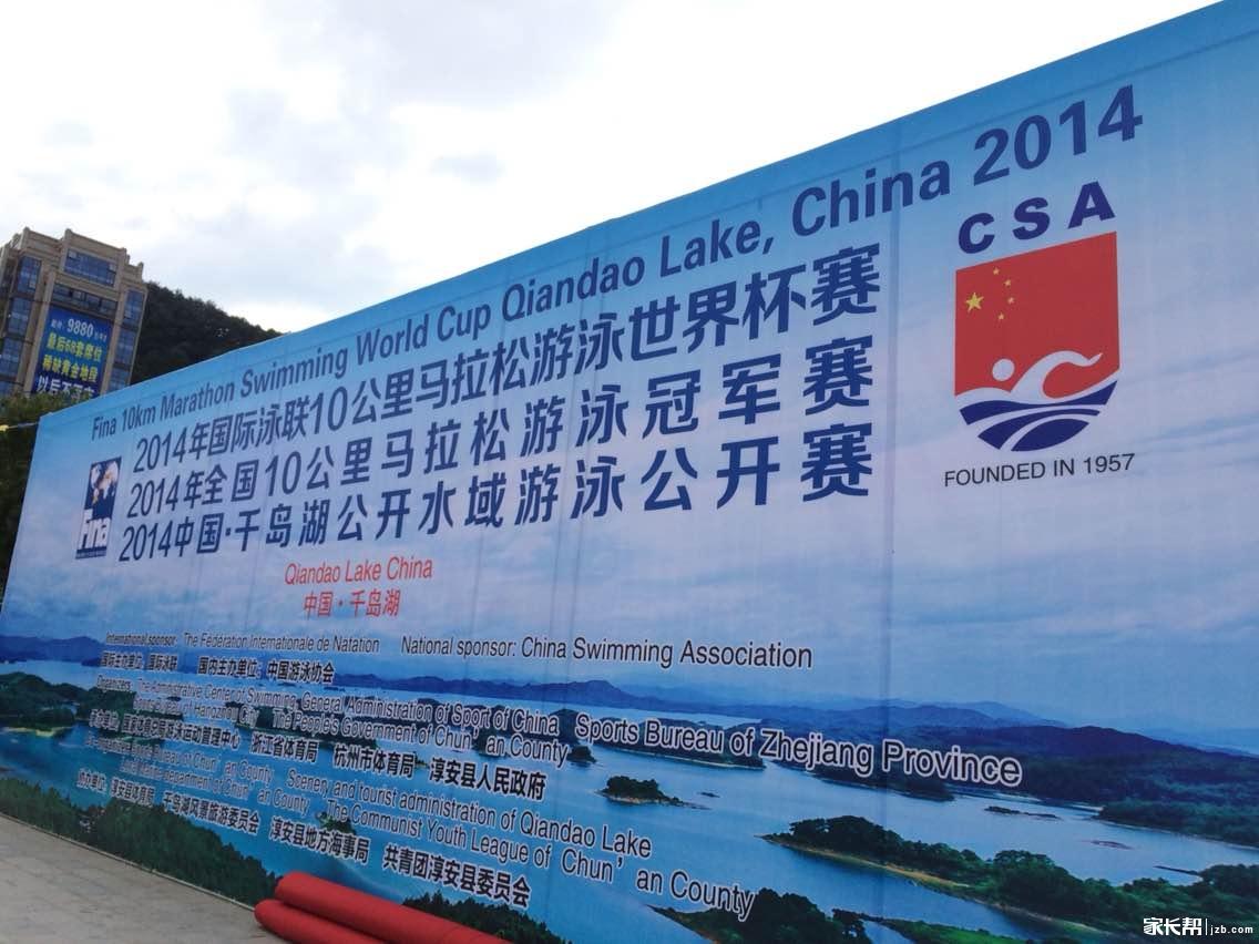 千岛湖10公里马拉松游泳比赛