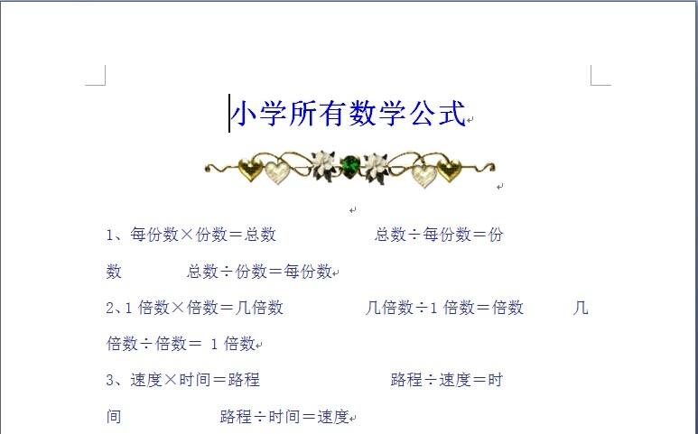 小学1-6内衣数学所有年级(全)_2016年福州幼升女小学生公式图片